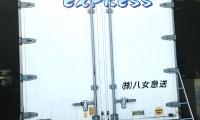 (株)八女急運様(1)