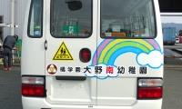大野南幼稚園様(1)