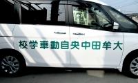 大牟田中央自動車学校様