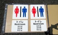 高速道路トイレ