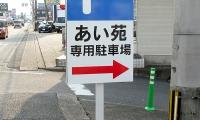セレモハート あい苑様(1)