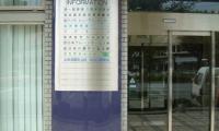 日本生命久留米駅前ビル