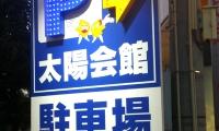 太陽会館国分店様(2)