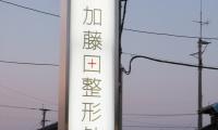 加藤田整形外科様(2)