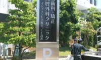 田島歯科・矯正口腔外科クリニック様(2)