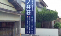 特別養護老人ホーム山ノ井荘様