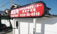 車買取センター カーチス姫路店様