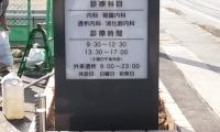 医療法人 松尾内科医院様 内照式自立型サイン
