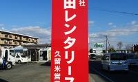 (有)日田レンタリース様
