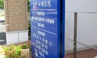 歯科松瀬医院様(1)
