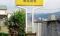 九州カタン糸(株)様