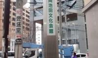 創価学会福岡池田文化会館様