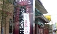 焼肉ヌルボン 那珂川店様