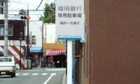 福岡銀行羽犬塚支店様
