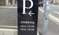 健康住宅(株)様