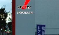 ワウハウス九州(株)様 サイン夜間点灯風景2