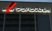ワウハウス九州(株)様 サイン夜間点灯風景1