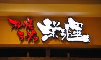 イオン高松内札幌ラーメン栄輝様 LED内蔵チャンネルサイン
