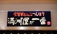 イオン高松内満洲屋が一番様 LED内蔵チャンネルサイン