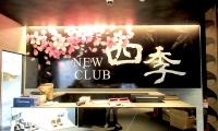 NEW CLUB四季様