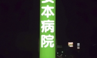 安本病院様(2)