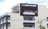 永田整形外科病院様1