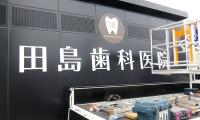 田島歯科医院様