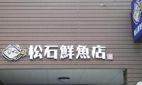 松石鮮魚店様