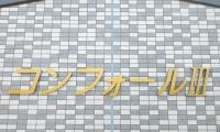 コンフォールⅢ様(2)