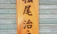 松尾邸様 表札サイン工事