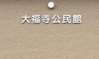 大福寺公民館様