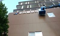 大牟田 永田整形外科病院様1