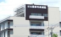 永田整形外科医院様