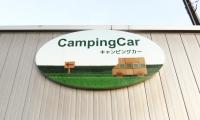 キャンピングカー専門店 RV Land様