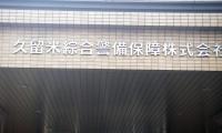 久留米綜合警備保障様2