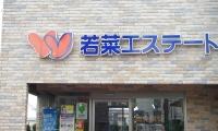 若菜エステート南店様2