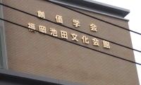 創価学会文化会館様2