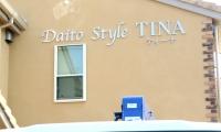 Daito Style ティーナ様