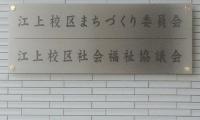 江上校区社会福祉協議会様