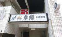 寿司割烹 幸鮨様(1)