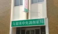 久留米中央調剤薬局様(1)