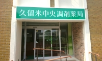 久留米中央調剤薬局様(2)