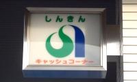筑後信用金庫 吉井支店様