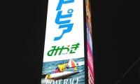 ボートピアみやき様 回転広告塔