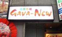 Gava-New様