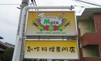 創作料理専門店 Cooking Mate様