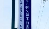 (株)久留米有菌製作所様