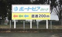 ボートピアみやき様 公園サイン