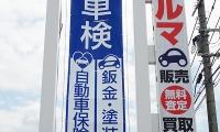 オートバックス合川店様