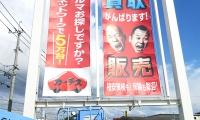 (株) カーチス筑紫野店様